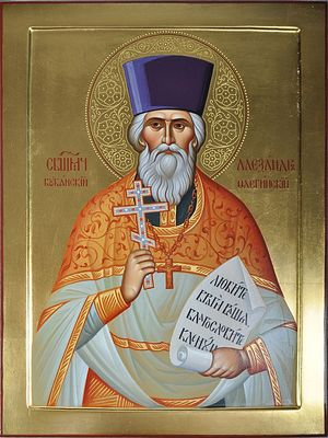 Священномученик Александр Флегинский