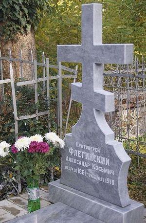 Могила о. Александра