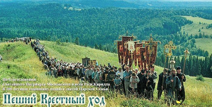 В ГОД 100-ЛЕТИЯ МУЧЕНИЧЕСКОЙ КОНЧИНЫ СВЯТОЙ ЦАРСКОЙ СЕМЬИ ПРОЙДЕТ КРЕСТНЫЙ ХОД ТОБОЛЬСК-АЛАПАЕВСК-ЕКАТЕРИНБУРГ