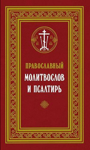 Православный молитвослов и Псалтирь. — М. : Изд-во Сретенского монастыря, 2018. — 832 с.