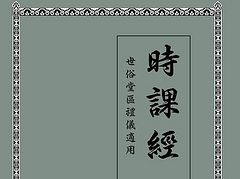 New Book of Hours published in Chinese