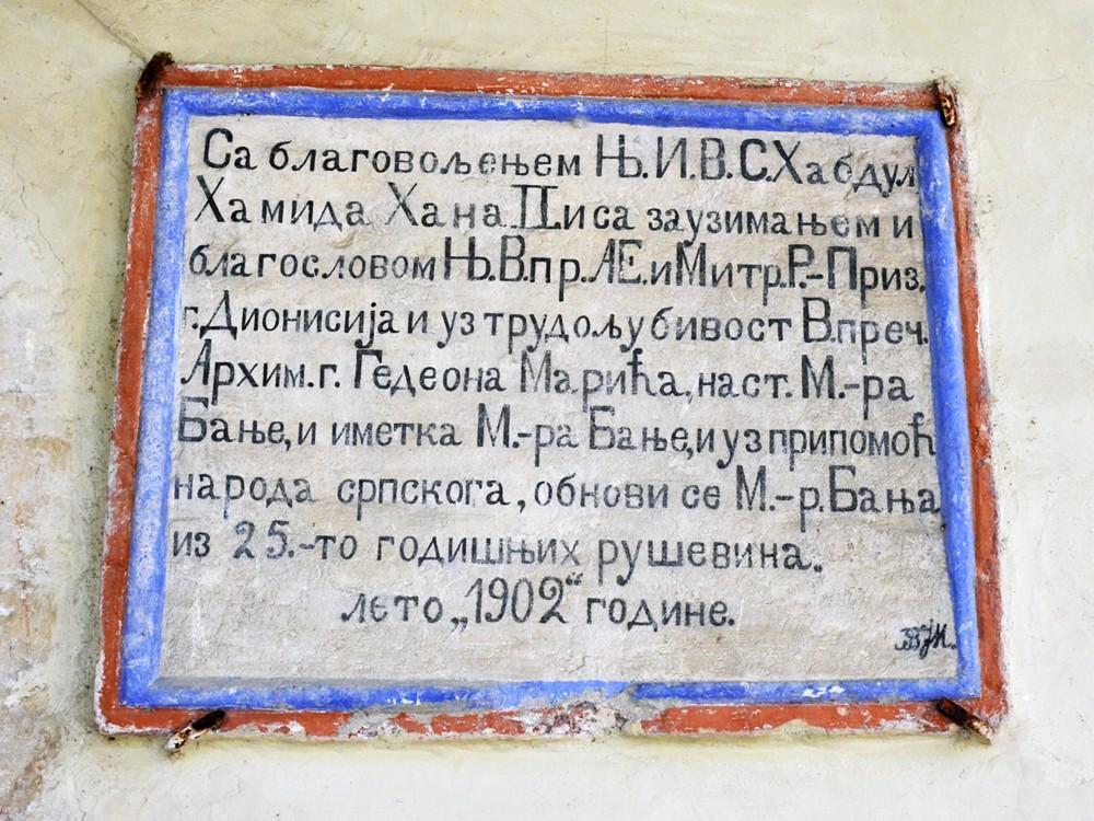 Памятная надпись об обновлении монастыря в 1902 году