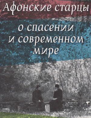 Афонские старцы о спасении и современном мире. — М.: Святая Гора, 2016. – 144 с.: ил.