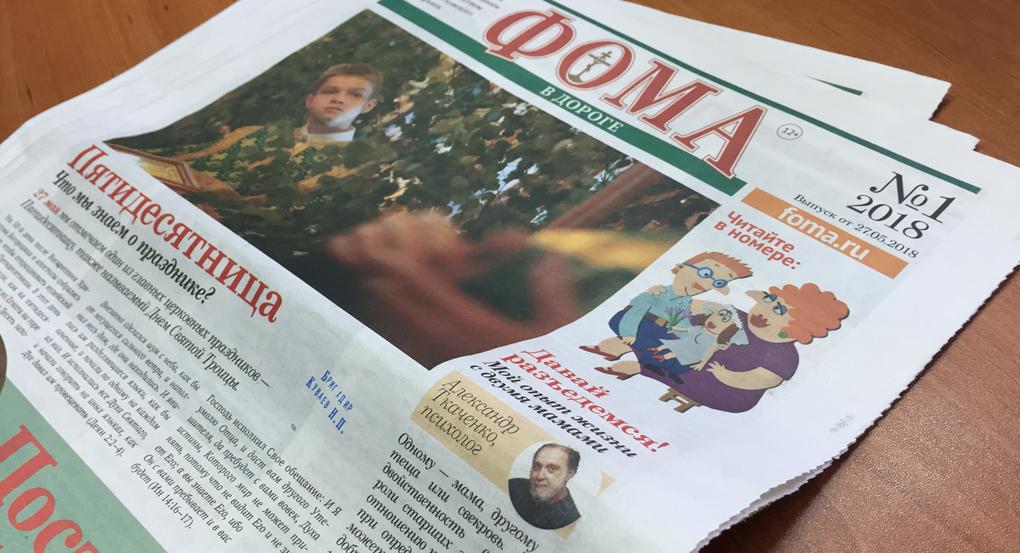 Вышел первый номер газеты «Фома в дороге»