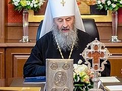 Address of the Holy Synod of the Ukrainian Orthodox Church to the Faithful on the Possibility of Granting a Tomos of Autocephaly to the Orthodox Church in Ukraine