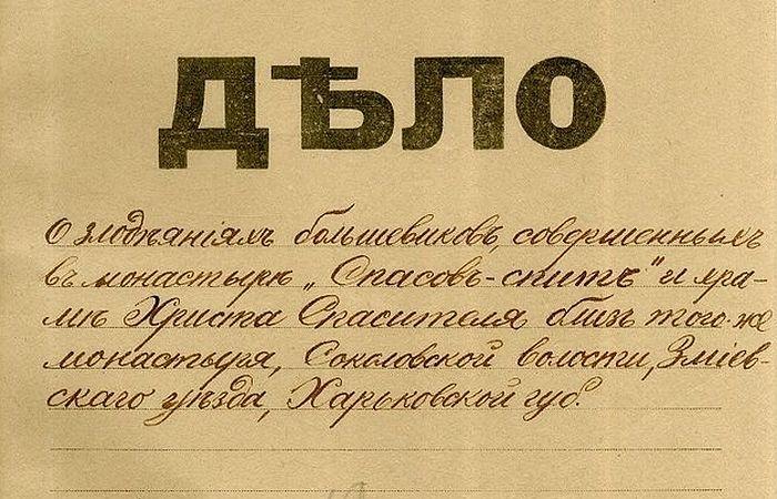 Титульный лист Дела о злодеяниях большевиков (предоставлено заведующим музеем и архивом Святогорской Лавры, архим. Лазарем (Терещенко))