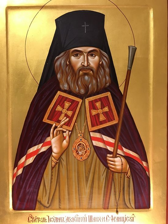 The Holy Hierarch John of Shanghai.
