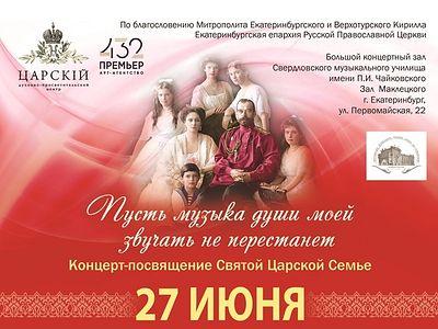 Звезда мировой оперной сцены выступит в Екатеринбурге с концертом памяти Царской семьи