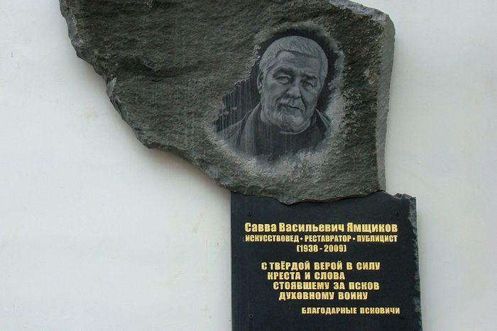 Мемориальная доска памяти Саввы Ямщикова на стене Псковского музея