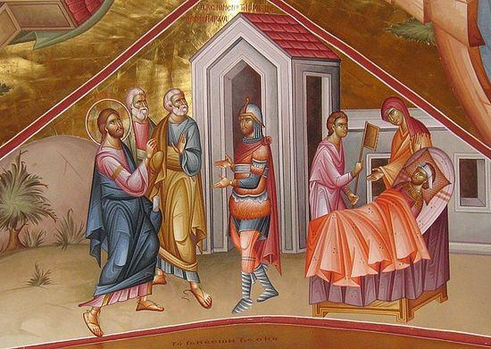 Христос исцеляет слугу Капернаумского сотника