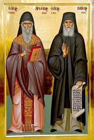 Преподобные Арсений Каппадокийский и Паисий Святогорец