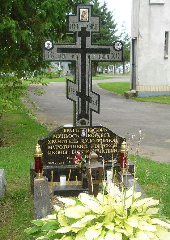 Могила брата Иосифа Муньоса-Кортеса
