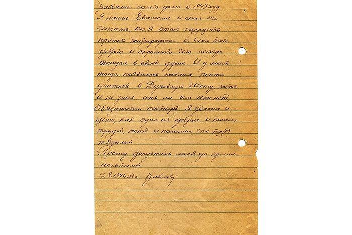 Прошение Ивана Павлова ректору Богословского института, оборот