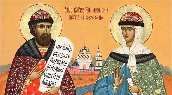 Святые благоверные князья Муромские Петр и Феврония
