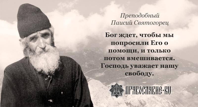 Изречения преподобного Паисия Святогорца