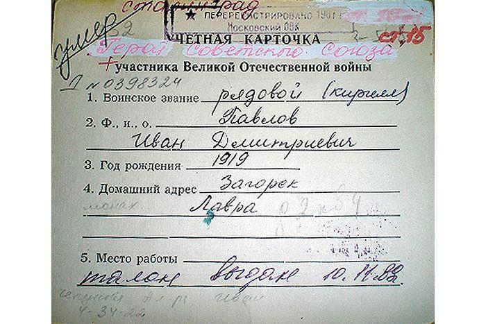 Учетная карточа отца Кирилла Павлова