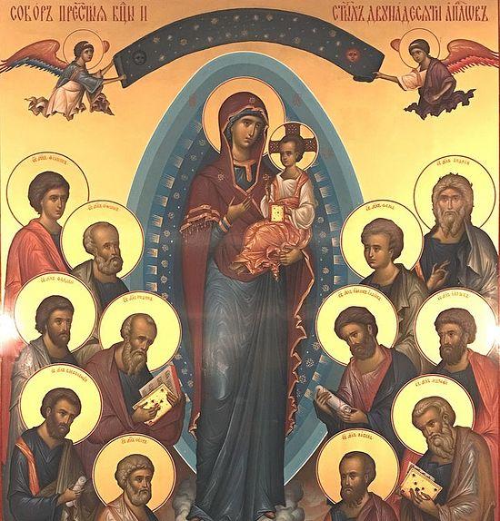 Собор Пресвятой Богородицы и 12-ти апостолов