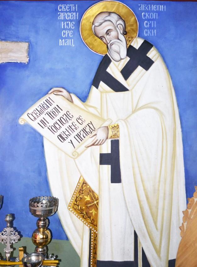 Свт. Арсений Сремец, архиепископ Сербский