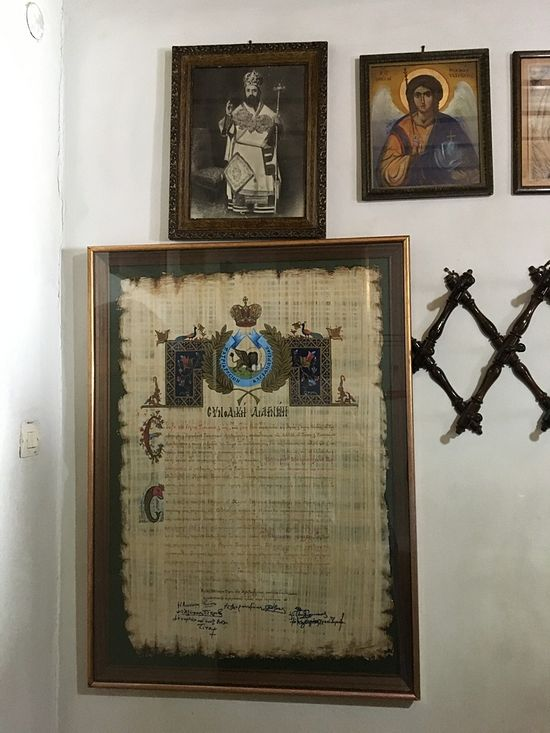 Грамота Патриарха Александрийского с принесением извинений