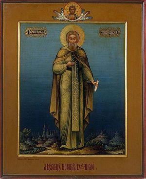 Преподобный Никон Радонежский. Икона месячной минеи. (Государственный Эрмитаж)