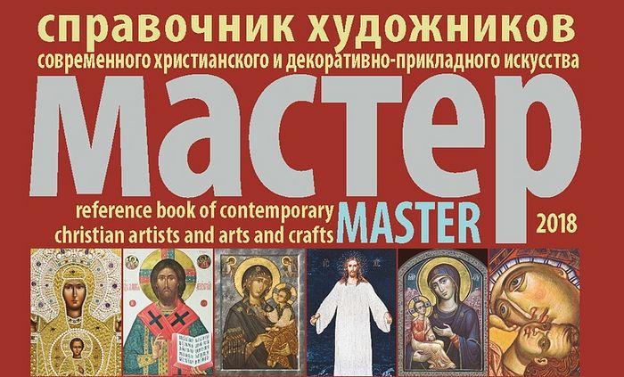 В издательстве Московской Патриархии вышел справочник, посвящённый современным христианским художниками