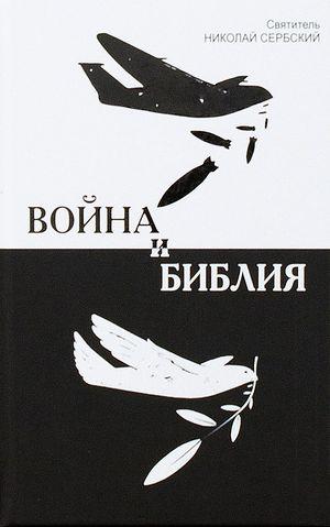 Николай Сербский, свт. Война и Библия. – Симферополь: Русское слово, 2016. – 110 с.