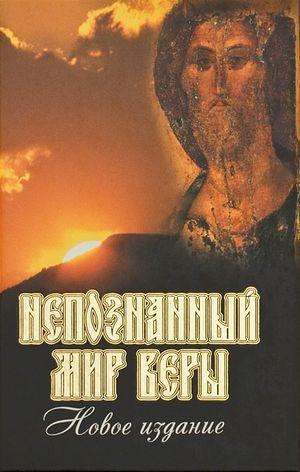 Непознанный мир веры. – М.: Изд-во Сретенского монастыря, 2014. – 448 с.