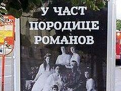 Фотографии Царской семьи украсили улицы в Республике Сербской