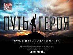 «Путь героя»