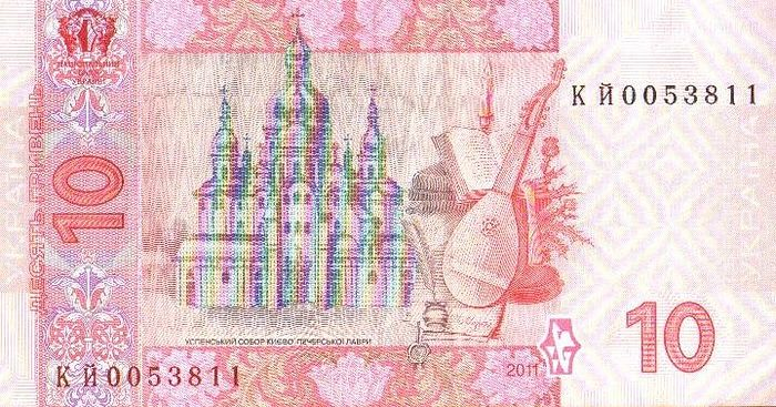 A ten Hryven note, with a depiction of the Kiev-Caves Lavra. Photo: Wikepedia.
