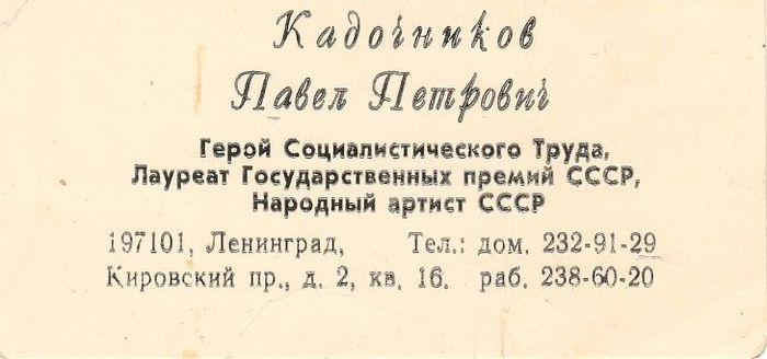 Визитка Павла Петровича Кадочникова