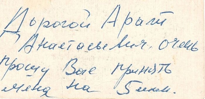 Визитка Павла Петровича Кадочникова с его автографом на обороте