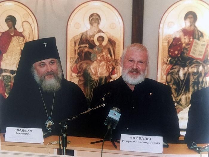 Владыка Арсений и Игорь Александрович Найвальт