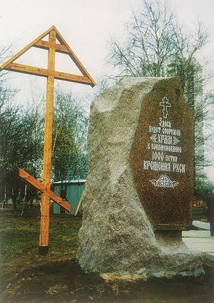 Крест на месте строительства храма Троицы Живоначальной в память 1000-летия Крещения Руси