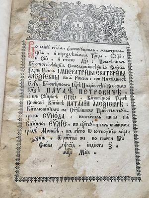 Святое Евангелие 1764 года издания (Екатерининское) в Благовещенском храме