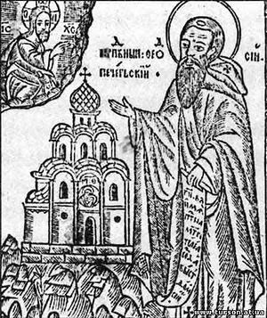 Господь благословляет преп. Феодосия Печерского на строительство Великой Успенской церкви (из книги «Беседы Святого Ивана Златоуста», 1623 г.)