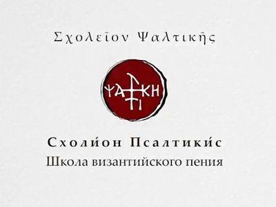 Школа византийского пения «Схоли́он Псалтики́с» объявляет набор на курс обучения византийскому пению