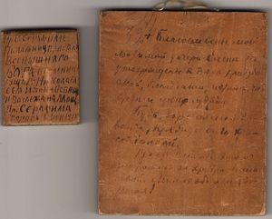 Надписи на обороте икон свт. Николая и прп. Серафима