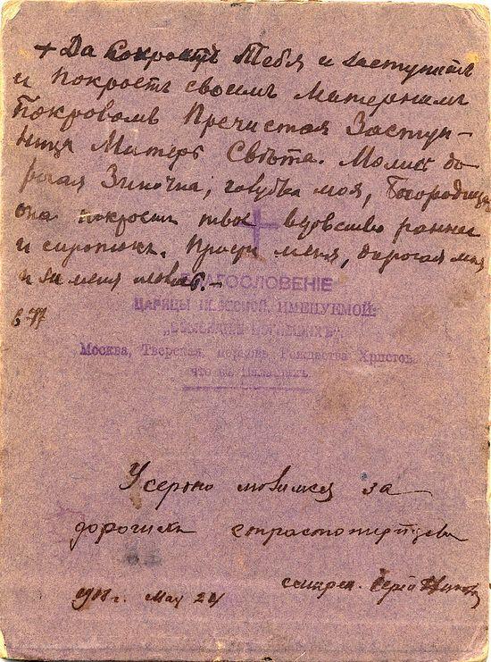 Письмо на обороте иконы «Взыскание погибших»