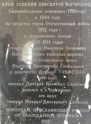 The memorial plaque at the church