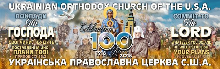 100th anniversary of the Ukrainian Orthodox Church in the USA. Image from uocofusa.org.