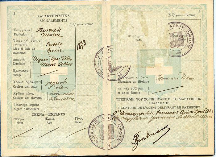 Паспорт о. Никона
