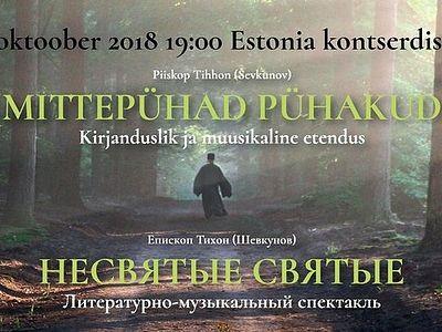 В Таллине состоится литературно-музыкальный спектакль по книге митрополита Тихона (Шевкунова) «Несвятые святые»