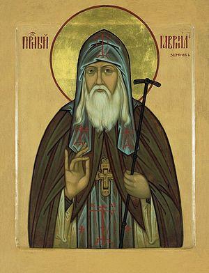 Преподобный Гавриил Седмиезерный