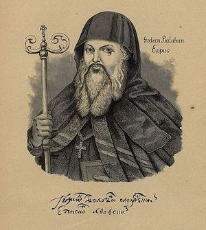 Bishop Gideon Balaban of Lvov, defender of Orthodoxy from the Polish Catholics
