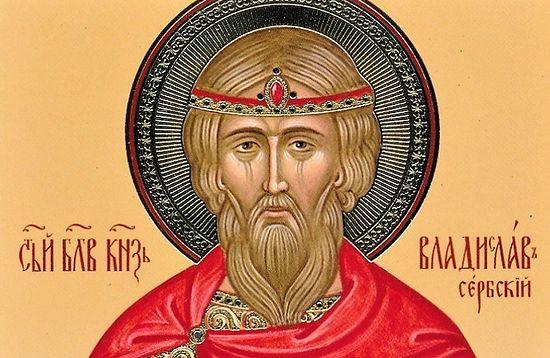 Святой благоверный князь Владислав