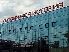 Мультимедийный исторический парк «Россия – моя история» открылся в Ростове-на-Дону