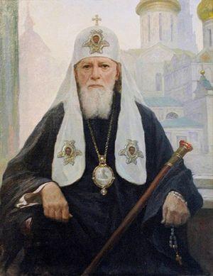 Патриарх Алексий I (Симанский)