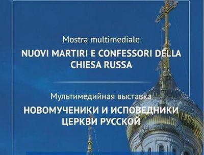 Выставка о новомучениках Русской Православной Церкви открылась в Сиракузах