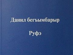 Books of Daniel and Ruth published in Kabardino-Circassian language